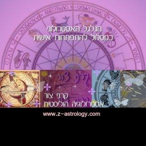 דיסק גלגל אסטרולוגי \ קרני צור אסטרולוגיה הוליסטית