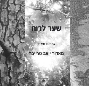 שער לרוח \ מאדור יואב טרייבר