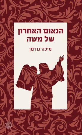 הנאום האחרון של משה \ מיכה גודמן