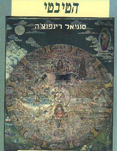 ספר המתים והחיים הטיבטי \ סוגיאל רינפוצ'ה