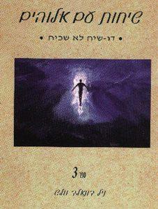 שיחות עם אלוהים 3 \ ניל דונאלד וולש